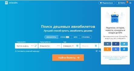 Сайт Аviasales.ru