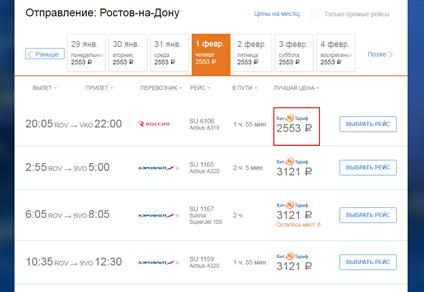 Страница с доступными рейсами