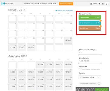 Календарь с доступными датами