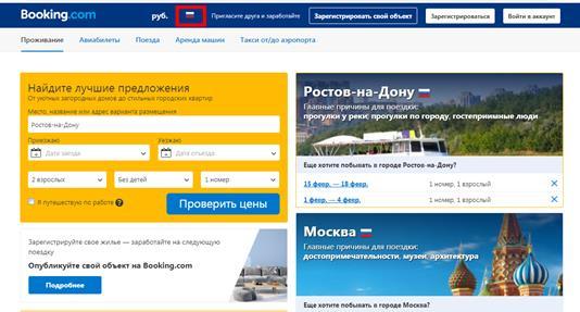 Заходим на главную страницу сайта Booking.com