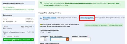 Если аккаунта в системе нет, придется зарегистрироваться