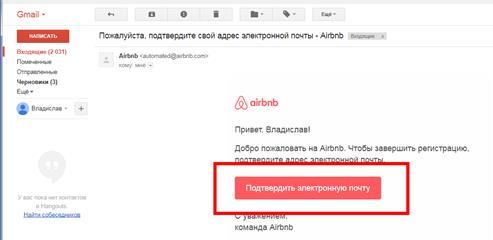 Открываем полученное письмо от AirBnb