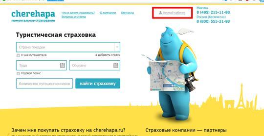 Главная страница сайта cherehapa.ru