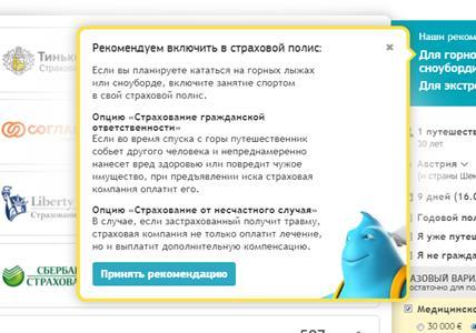 Рекомендация сайта