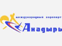 Аэропорт Анадырь Угольный