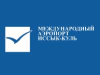Аэропорт Иссык-Куль