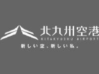Аэропорт Китакюсю