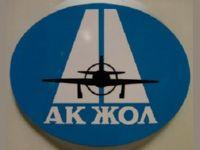 Аэропорт Уральск Ак Жол